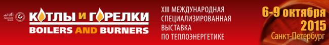 kotly-gorelki-2015