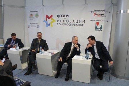 форум «Инновации в энергетике и промышленности»