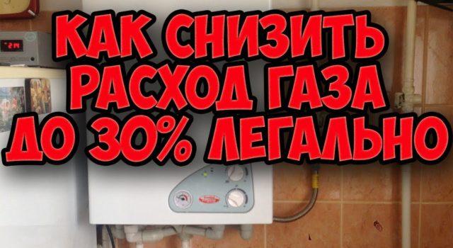 причины большого расхода газа на отопление