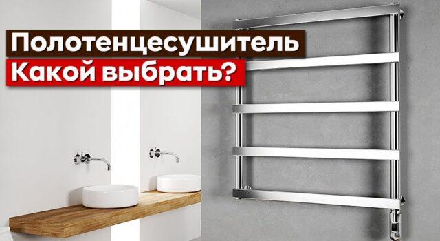 Какой полотенцесушитель лучше – электрический или водяной