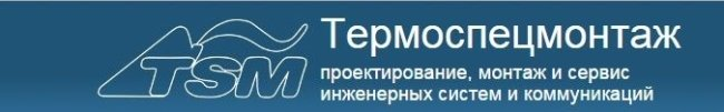 ООО «Компания Термоспецмонтаж» (TSM-company)