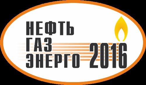 XIII выставка «Нефть. Газ. Энерго – 2016»