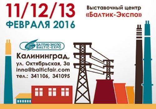 18-я специализированная выставка «Энергоресурсы. Промоборудование – 2016»