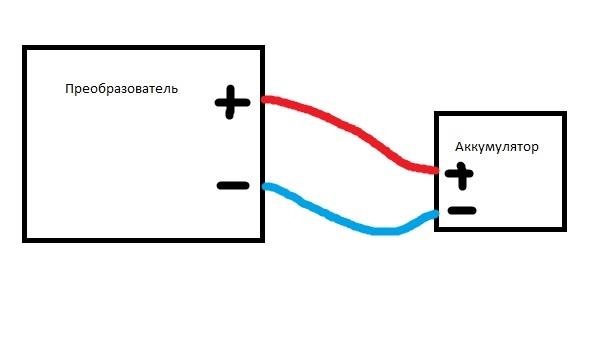 Схема подключения преобразователя к аккумулятору