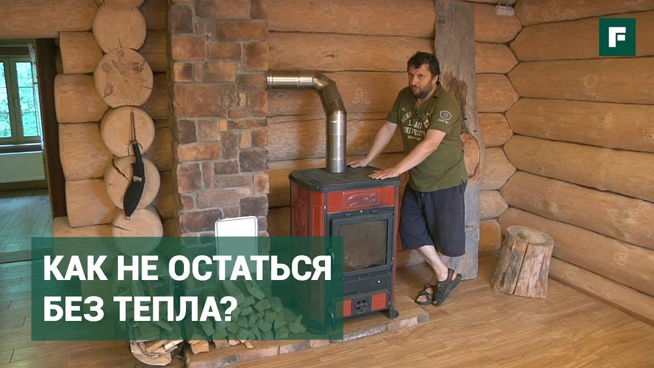 Отопление дома. А если газа нет.